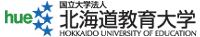 北海道教育大学 関連施設