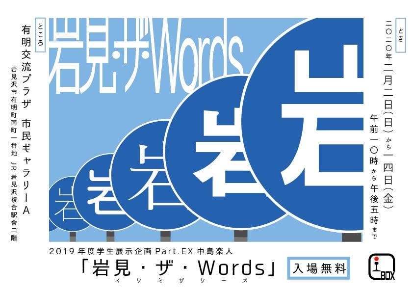 岩見・ザ・Wordsポスター