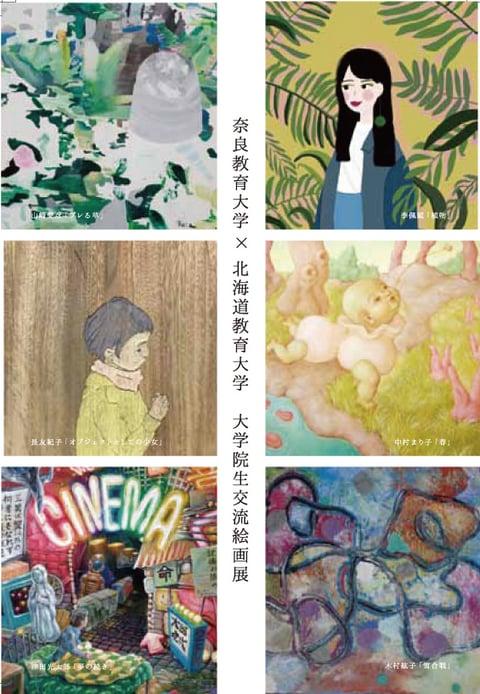 北海道教育大学 大学院生絵画交流展