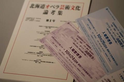 i-BOXではチケットも取り扱いました