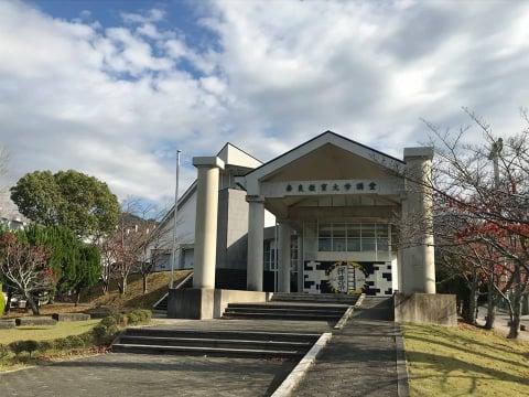奈良教育大学