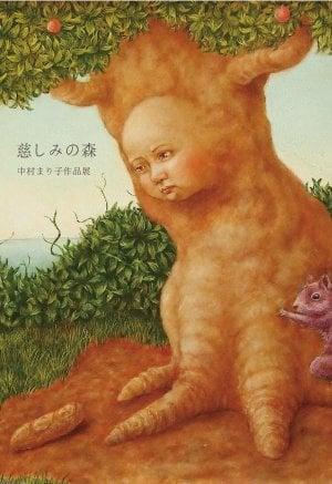 中村まり子「慈しみの森」