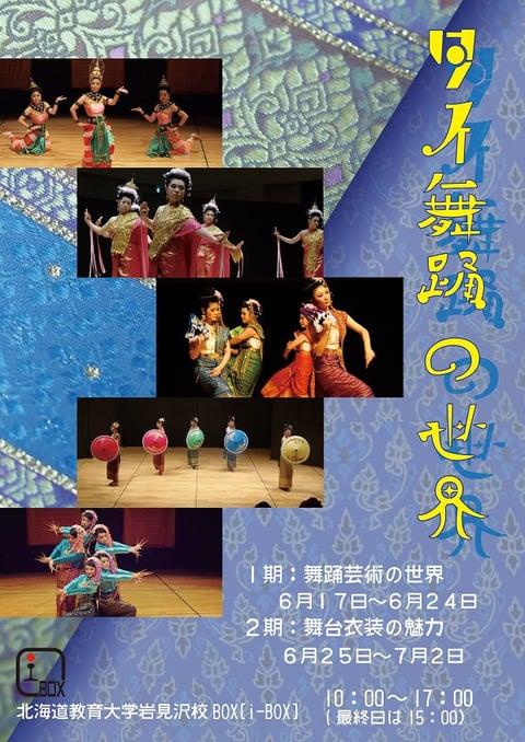 タイ舞踊の世界