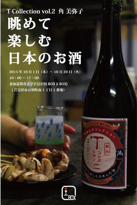 T-Collection vol.2 角 美弥子「眺めて楽しむ日本のお酒」