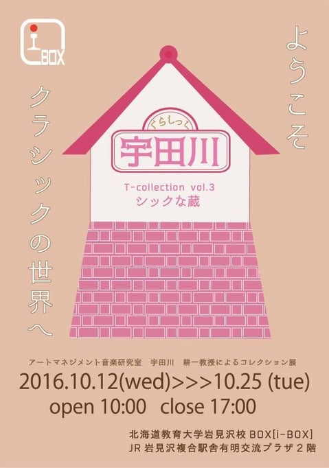 T-Collection vol.3 宇田川耕一「シックな蔵」