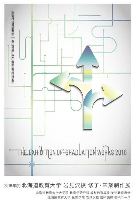 【終了】2016年度 北海道教育大学岩見沢校修了・卒業制作展(前期)