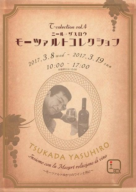T-Collection vol.4 塚田康弘 ニール・ザスロウ モーツァルトコレクション
