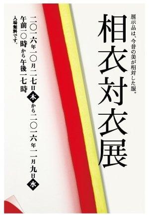 石川愛莉紗×飯岡千織「相衣対衣展」