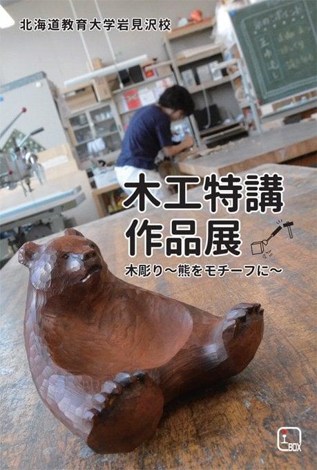 木工特講作品展