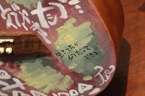 おちよ。ギターに来場者がメッセージを書き込めます。
